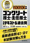 コンクリート技士・主任技士 合格テキスト&過去問 2020年版