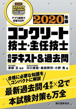 コンクリート技士・主任技士 合格テキスト&過去問 2020年版-電子書籍