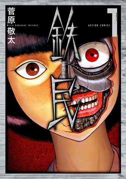 鉄民 / 1-電子書籍