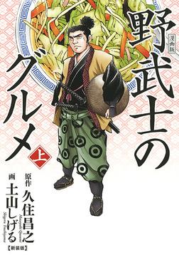 漫画版 野武士のグルメ 新装版 (上)-電子書籍
