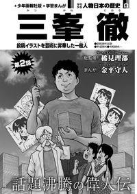 少年画報社版 学習まんが 少年少女人物日本の歴史 三峯 徹<連載版> 第2話