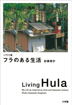ハワイ発 フラのある生活-電子書籍