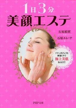 1日3分 美顔エステ ナチュラルパックと体温UPで極上美肌をGET!-電子書籍