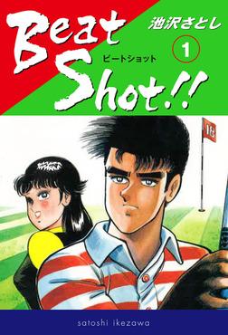Beat Shot!!(1)-電子書籍