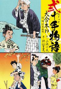 弐十手物語 大合本19(55.56.57巻)
