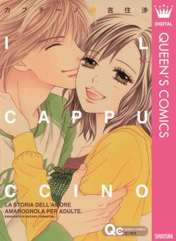 カプチーノ-電子書籍