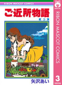 ご近所物語 3-電子書籍