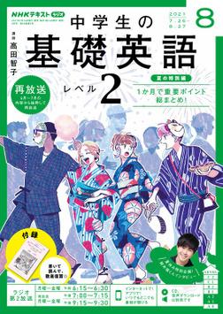NHKラジオ 中学生の基礎英語 レベル2 2021年8月号-電子書籍