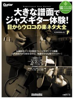 大きな譜面でジャズ・ギター体験!目からウロコの楽ネタ大全-電子書籍