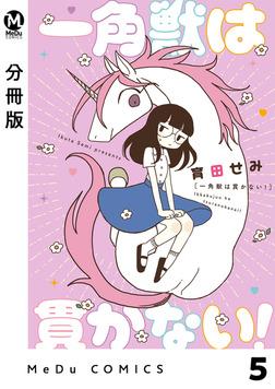 【分冊版】一角獣は貫かない! 5-電子書籍