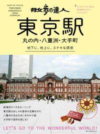 散歩の達人 東京駅・丸の内・八重洲・大手町