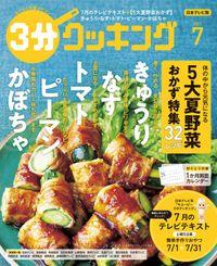 【日本テレビ】3分クッキング 2021年7月号