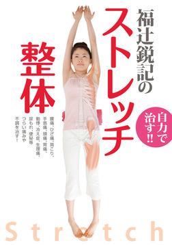 福辻鋭記のストレッチ整体-電子書籍