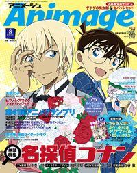 Animage 2019年8月号
