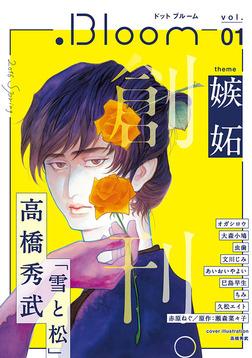 .Bloom ドットブルーム vol.01 2016 SPRING-電子書籍