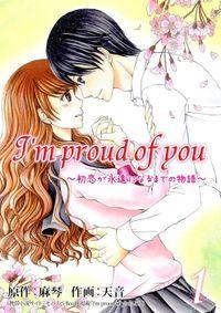 I'm proud of you~初恋が永遠になるまでの物語~ 1巻