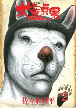 革命戦士 犬童貞男(2)-電子書籍