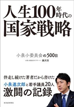 人生100年時代の国家戦略―小泉小委員会の500日-電子書籍