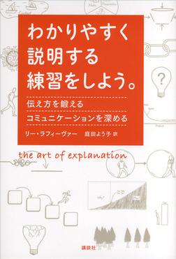 わかりやすく説明する練習をしよう。 伝え方を鍛える コミュニケーションを深める-電子書籍