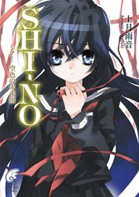 SHI-NO -シノ- 空色の未来図