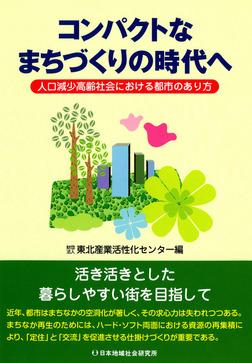 コンパクトなまちづくりの時代へ : 人口減少高齢社会における都市のあり方-電子書籍