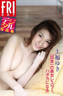 上福ゆき「日本一の美女レスラー、ハダカになる」 FRIDAYデジタル写真集-電子書籍