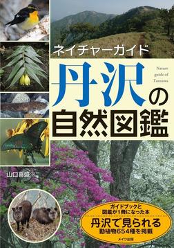 ネイチャーガイド丹沢の自然図鑑-電子書籍
