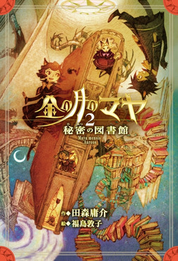 金の月のマヤ 2.秘密の図書館(本文さし絵なし版)-電子書籍