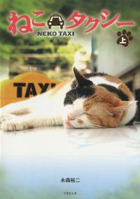 ねこタクシー [上]