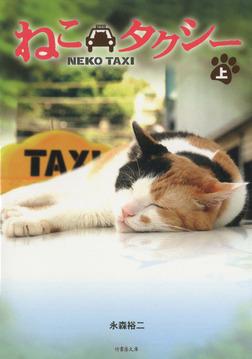 ねこタクシー [上]-電子書籍
