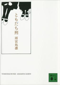 ともだち刑-電子書籍