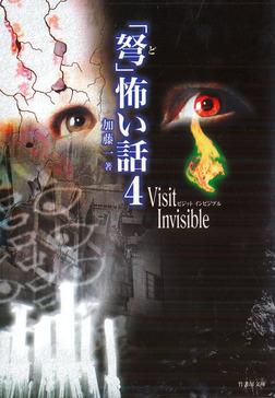 「弩」怖い話4 ~Visit Invisible~-電子書籍