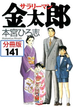 サラリーマン金太郎【分冊版】 141-電子書籍