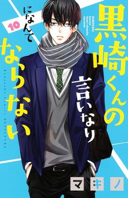 黒崎くんの言いなりになんてならない(10)-電子書籍