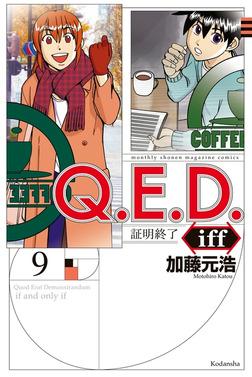Q.E.D.iff ―証明終了―(9)-電子書籍