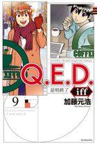 Q.E.D.iff ―証明終了―(9)