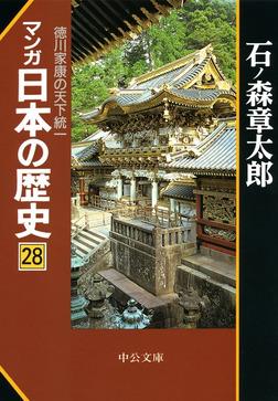 マンガ日本の歴史28 徳川家康の天下統一-電子書籍