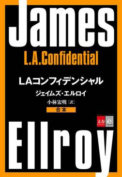 合本 LAコンフィデンシャル【文春e-Books】-電子書籍