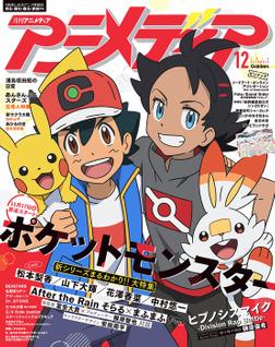 アニメディア2019年12月号-電子書籍