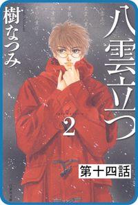 【プチララ】八雲立つ 第十四話 「衣通姫の恋」(2)