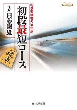 初段最短コース-電子書籍