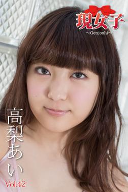 高梨あい 現女子 Vol.42-電子書籍