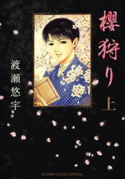櫻狩り 上-電子書籍