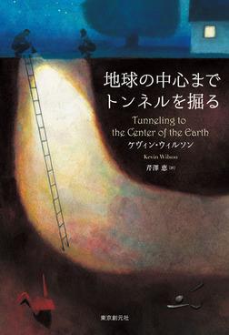 地球の中心までトンネルを掘る-電子書籍