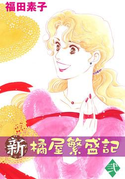 新・橘屋繁盛記 2-電子書籍