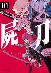 屍刀 -シカバネガタナ- (1)