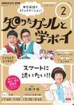 NHKテレビ 知りたガールと学ボーイ 2020年2月号