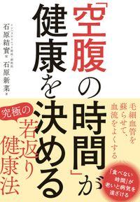 「空腹の時間」が健康を決める(新星出版社)