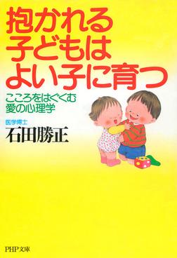 抱かれる子どもはよい子に育つ こころをはぐくむ愛の心理学-電子書籍