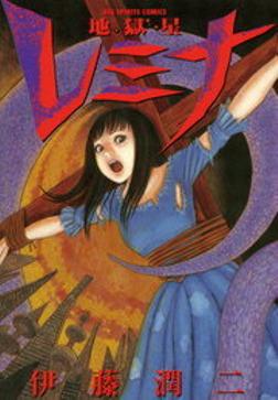 地獄星レミナ-電子書籍